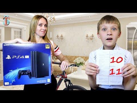PlayStation 4 Pro VS Спортивный велосипед за ОЦЕНКИ в ШКОЛЕ за год 🤔?