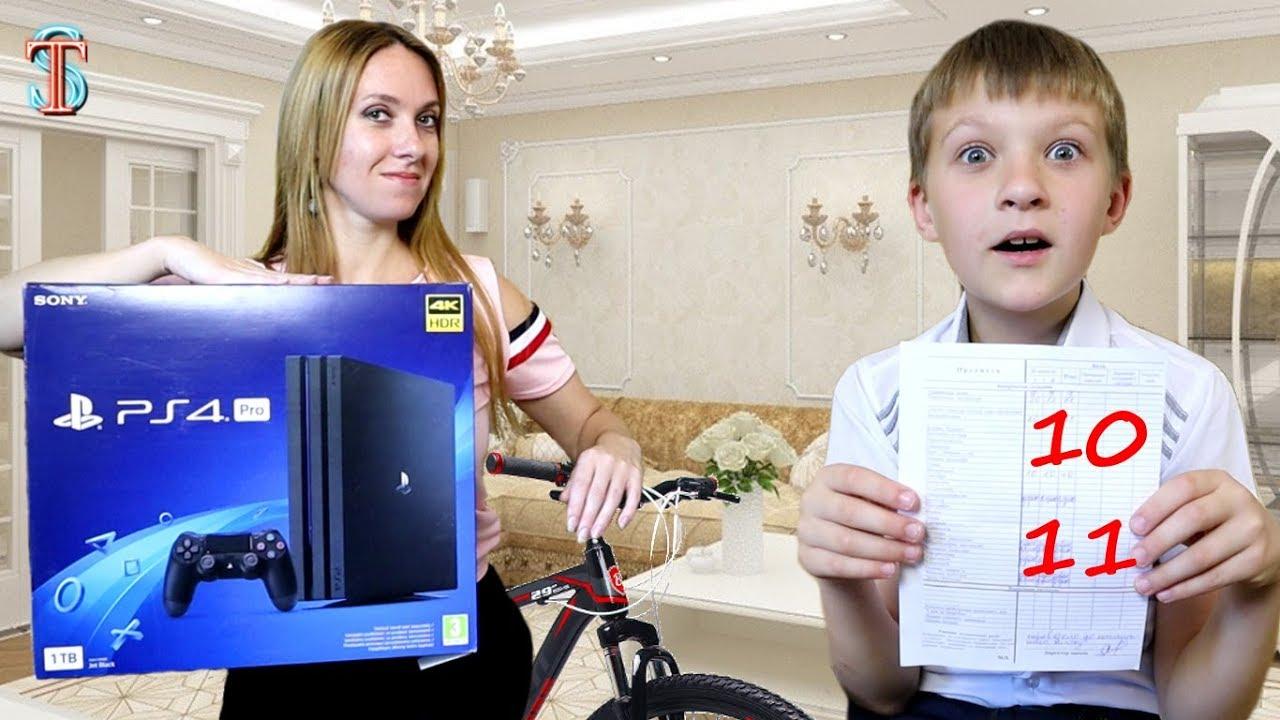 PlayStation 4 Pro VS Спортивный велосипед за ОЦЕНКИ в ШКОЛЕ за год ?????