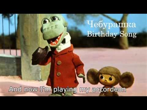 Чебурашка [English Cover] - Crocodile Gena Birthday Song