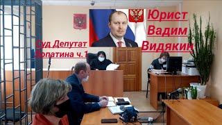 Суд Депутат партии КПРФ Лопатина М. В. ч. 1 юрист Вадим Видякин