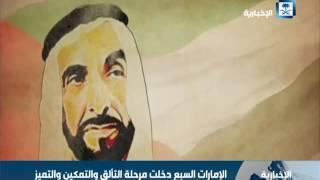 الإمارات .. 45 عاما من الإتحاد والنماء والرخاء