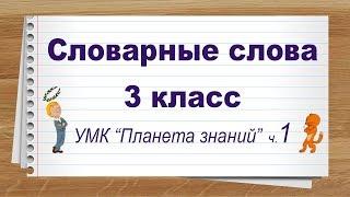 Словарные слова 3 класс русский язык Планета знаний часть1. Тренажер написания слов под диктовку.