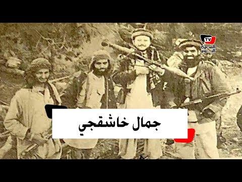 من هو جمال خاشقجي .. صديق بن لادن ؟  - نشر قبل 8 ساعة