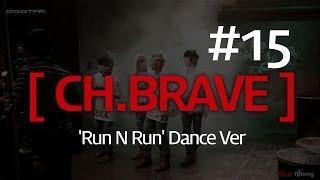 [CH.BRAVE] #15 'Run N Run' Dance Ver. 일단달려 Behind the scenes