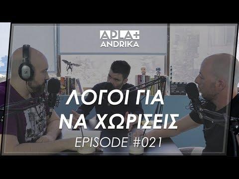 Λόγοι Για Να Χωρίσεις - Apla + Andrika #021