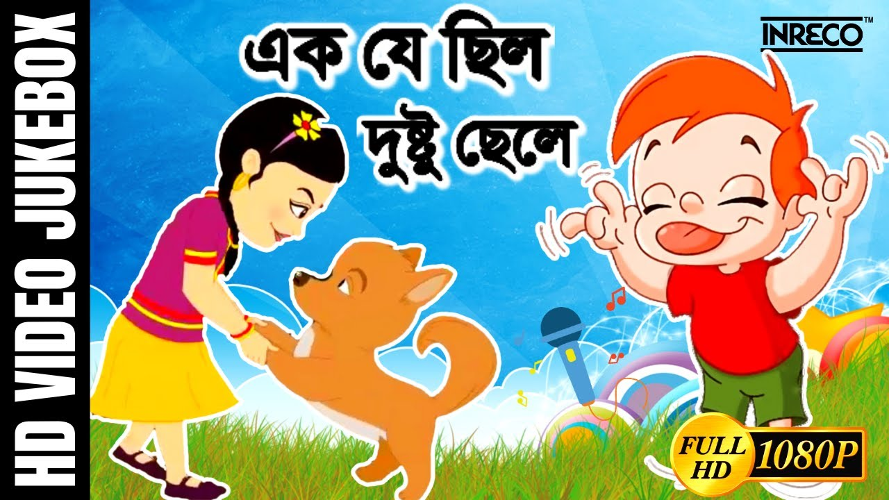 Bengali Children Song   Ek Je Chilo Dustu Chele এক যে ছিল দুষ্টু ছেলে   Antara Chowdhury   Kids Song