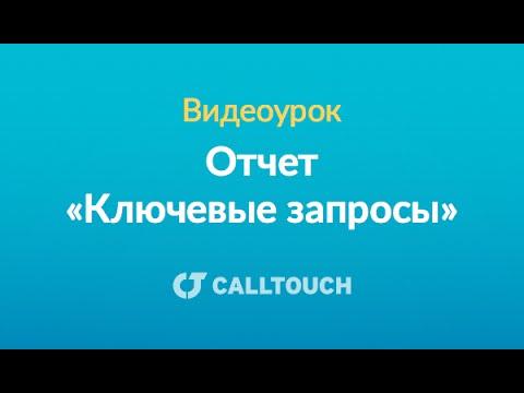 """Отчет """"Ключевые запросы"""" в сервисе коллтрекинга Calltouch"""