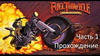 Прохождение игры Full Throttle 1995 Полный газ Часть 1