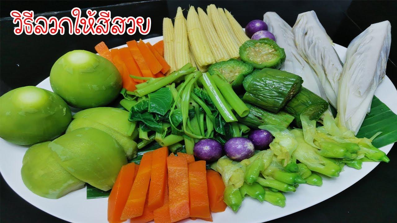 วิธีลวกผักแต่ละชนิด ต้องลวกกี่นาที ให้สีสวยน่ากิน ข้ามวันก็ยังเขียว Asia Food Secrets