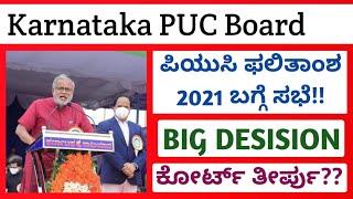 BIG NEWS: Karnataka PUC Board | 2nd PUC Result 2021 In Karnataka | Suresh Kumar Sir | Kannada