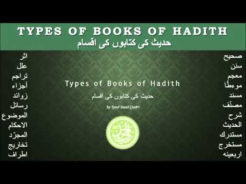 Hadiths In Urdu Book