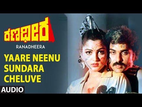Yaare Neenu Sundara Cheluve Full Song   Ranadheera Kannada Movie   Ravichandran, Khushboo