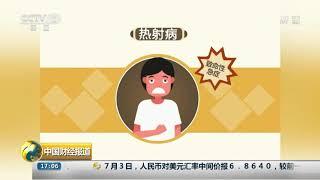 [中国财经报道]高温天气 警惕热射病| CCTV财经