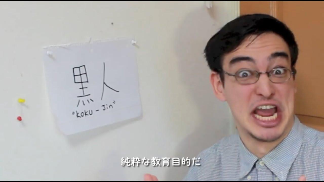 Aika 黒人 filthyfrank 日本語教室 [黒人・白人]