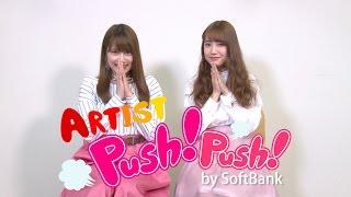 Artist Push! Push! 第16回ゲスト AKB48(入山杏奈&加藤 玲奈)
