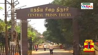 Prison Bazaar central jail Trichy
