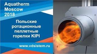 Смотреть видео Польские ротационные пеллетные горелки KIPI  Выставка Aquatherm Москва 2018г от www vdsistem ru онлайн