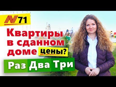Анапа Квартиры с Ремонтом, цены💲 ЖК Раз Два Три — Neapol 2020г