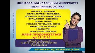 Зимовий набір в МКУ ім Пилипа Орлика