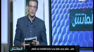 الماتش - تعقيب زكريا ناصف على قرارات مجلس إدارة النادي الأهلى