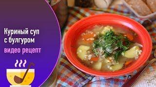 Куриный суп с булгуром — видео рецепт