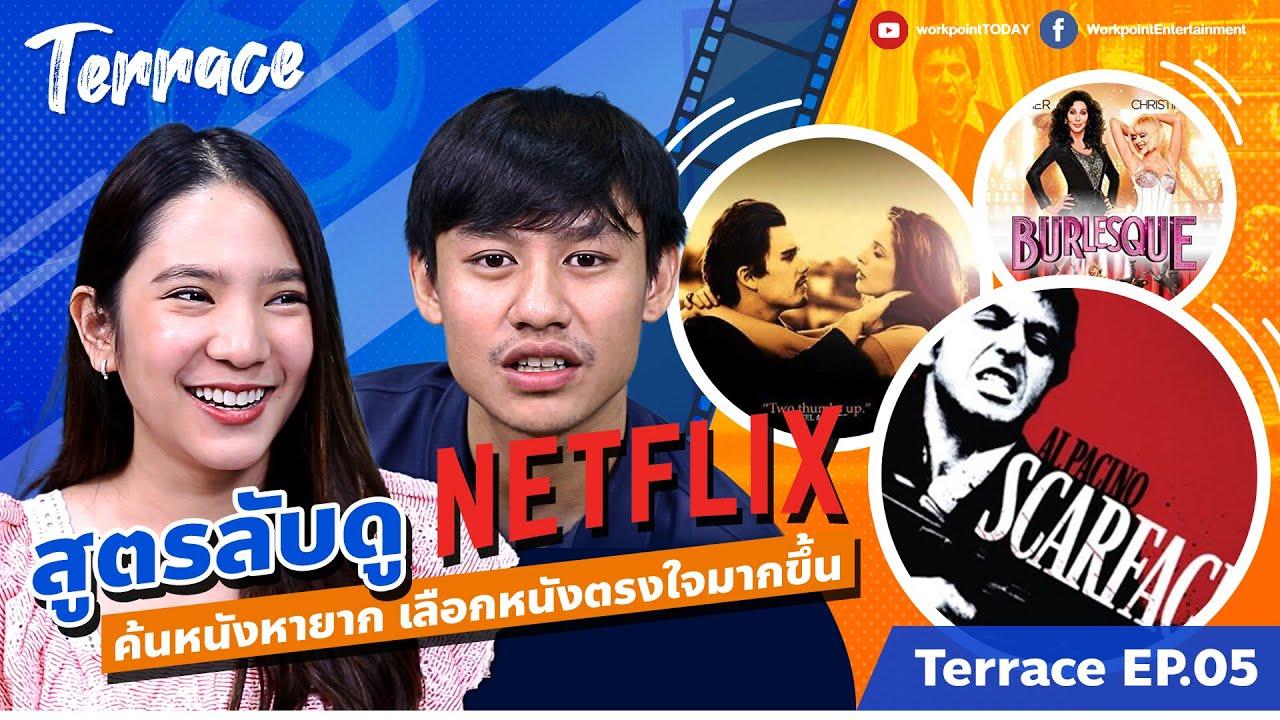 แจกโค้ดลับดู #Netflix ตัวช่วยเลือกหนังที่ใช่ บอกเลยว่าเด็ด!! | Terrace EP.05