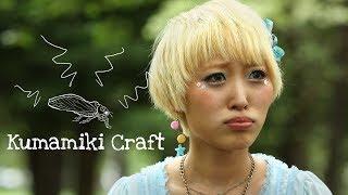 Kumamiki Craft ~ ハンドメイドについて~