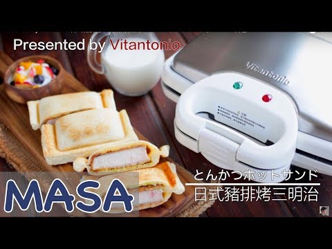 Presented by Vitantonio 日式豬排烤三明治的做法/ tonkatsu hot sandwiches | MASAの料理ABC