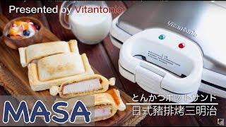 Presented by Vitantonio 日式豬排烤三明治的做法/ tonkatsu hot sandwiches   MASAの料理ABC