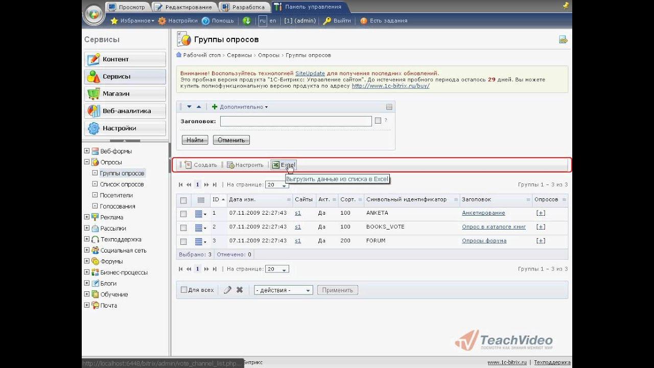 Интерфейс 1 с битрикс crm система для продаж скачать бесплатно