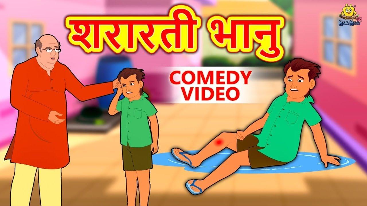 शरारती भानु Comedy Video | Hindi Kahaniya | Bedtime Moral Stories | Hindi Fairy Tales | Koo Koo TV