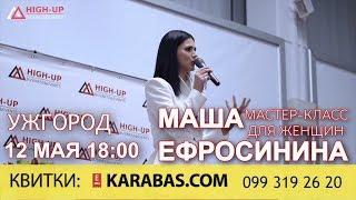 Популярна телеведуча Маша Єфросиніна в Ужгороді проведе майстер-клас для жінок