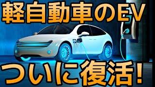 【衝撃】ついに復活!日産・三菱・ホンダの軽EVが発売決定!