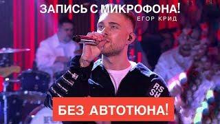 Голос с микрофона Егора Крида - Слеза,Потрачу (Голый голос)
