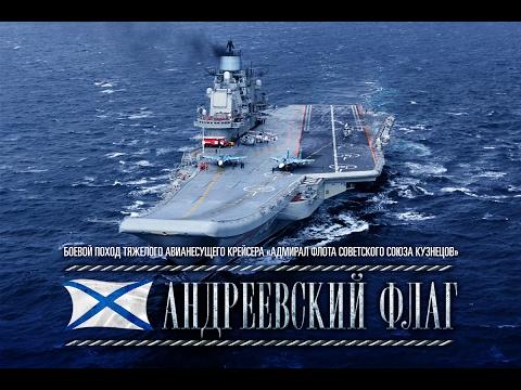 «Андреевский флаг». Боевой
