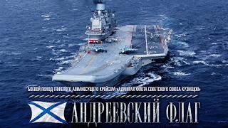 «Андреевский флаг». Боевой поход ТАВКР «Адмирал Кузнецов». Часть 2