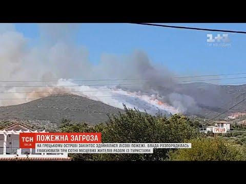 ТСН: На курортному острові у Греції здійнялися лісові пожежі