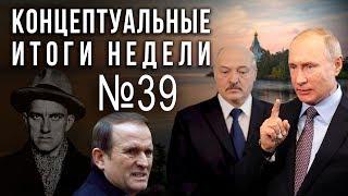 Путин и Лукашенко в сентябре Медведчук и Пушилин венгры в Закарпатье
