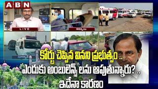 కోర్టు చెప్పిన వినని ప్రభుత్వం || Why Telangana Police Stops Ambulance? ||  ABN Ground Report || ABN