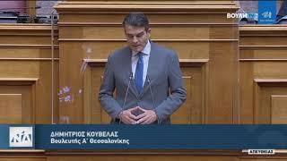 Ομιλία του Βουλευτή Δημήτρη Κούβελα στο Σ/Ν του Υπουργείου Δικαιοσύνης στις 19.5.2021