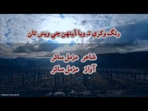 Sindhi Poetry -- Rang Vikhri Ta Vya (Sindhi)