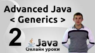 Наследование и расширители обобщений - Generics #2 - Advanced Java