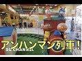 【GRINPA】ぐりんぱへGO!その2【遊園地】 の動画、YouTube動画。