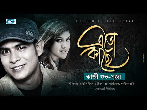 Eto Kache | Kazi Shuvo | Puja | Moneri Akash | Official Lyrical Video | Bangla Super Hits Song