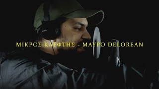 ΜΙΚΡΟΣ ΚΛΕΦΤΗΣ - ΜΑΥΡΟ DELOREAN