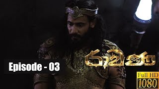 Ravana | Episode 03 02nd December 2018 Thumbnail