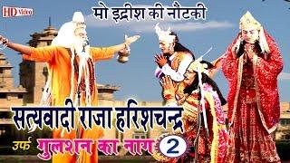 Bhojpuri Nautanki 2017 | राजा हरीश चन्द्र (भाग-2) | Bhojpuri Nach Programme | HD