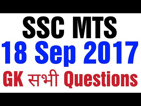 SSC MTS 18 SEP GK All Questions with Answer