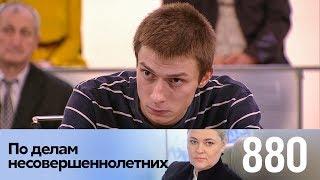 По делам несовершеннолетних | Выпуск 880