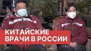 Китайские врачи в России. Эксклюзивное интервью РБК. Помощь от Китая в борьбе с коронавирусом